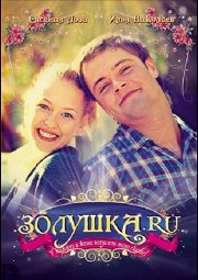 Постер Золушка.ру