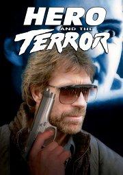 Постер Герой и ужас