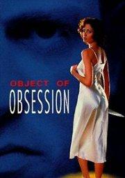 Постер Объект страсти