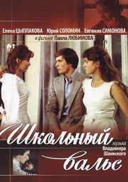 Постер Школьный вальс
