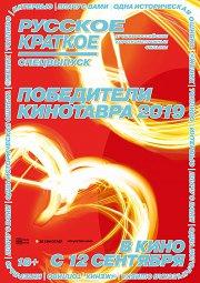 Постер Русское краткое. Победители «Кинотавра-2019»