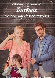 Постер Дневник мамы первоклассника