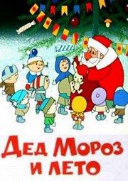 Постер Дед Мороз и лето