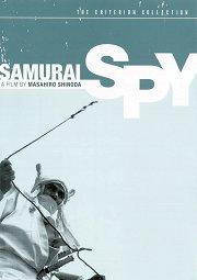 Постер Странный рассказ о Саскэ Сарутоби