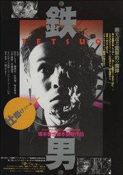 Постер Тэтсуо: Железный человек