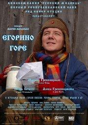 Постер Егорино горе