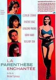Постер Время сексуального освобождения