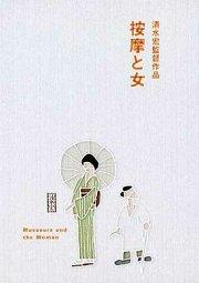 Постер Массажисты и женщина