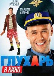 Постер Глухарь в кино