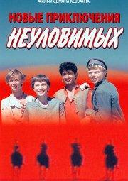 Постер Новые приключения неуловимых