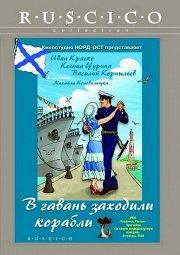 Постер В гавань заходили корабли