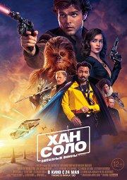 Постер Хан Соло: Звездные Войны. Истории