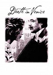 Постер Смерть в Венеции
