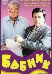 Постер Бабник