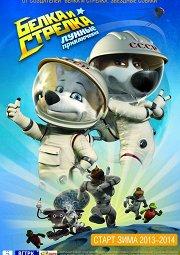 Постер Белка и Стрелка: Лунные приключения
