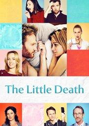 Постер Маленькая смерть