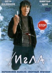 Постер Игла