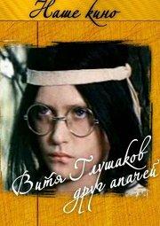 Постер Витя Глушаков — друг апачей