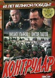 Постер Контрудар