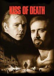 Постер Поцелуй смерти