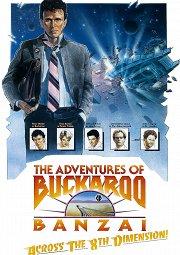 Постер Приключения Бакару Банзая в восьмом измерении