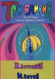 Постер Три банана