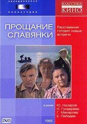 Постер Прощание славянки