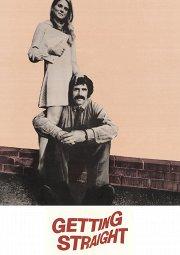 Постер Напрямик