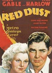 Постер Красная пыль