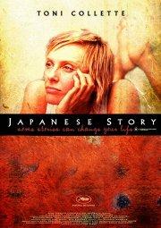Постер Японская история
