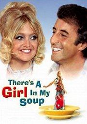 Постер Эй! В моем супе девушка
