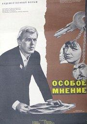 Постер Особое мнение