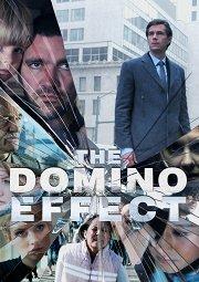 Постер Эффект домино