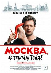 Постер Москва, я терплю тебя