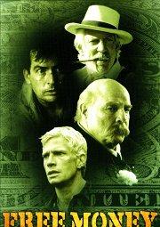 Постер Легкие деньги