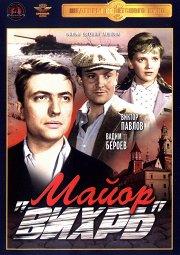 Постер Майор Вихрь
