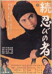 Постер Ниндзя-2