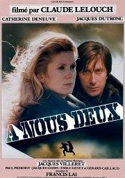 Постер За нас двоих