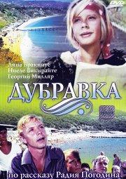 Постер Дубравка