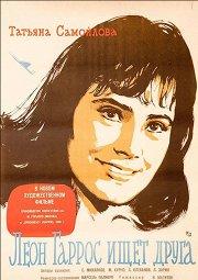 Постер Леон Гаррос ищет друга