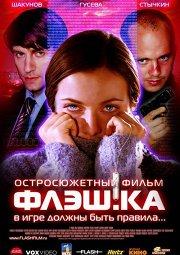 Постер Флэш.ка