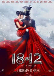 Постер 1812: Уланская баллада