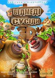 Постер Медведи-соседи