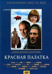 Постер Красная палатка