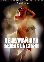 Постер Не думай про белых обезьян