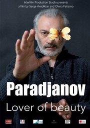 Постер Параджанов