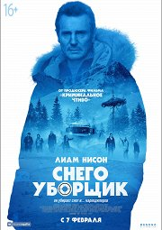 Постер Снегоуборщик