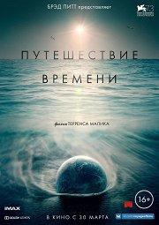 Постер Путешествие времени