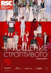 Постер RSC: Укрощение строптивого