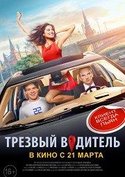 Постер Трезвый водитель